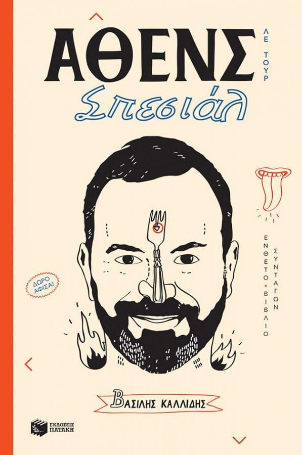 βιβλία μαγειρικής εκδόσεις Πατάκη - εξωφυλλο βιβλιου Αθενς Σπέσιαλ