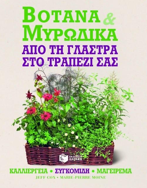εξωφυλλο βιβλιου Βοτανα και μυρωδικά