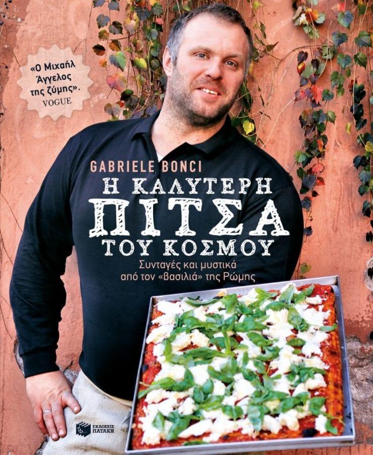 βιβλία μαγειρικής εκδόσεις Πατάκη - η καλύτερη πίτσα του κόσμου εξωφυλλο βιβλίου