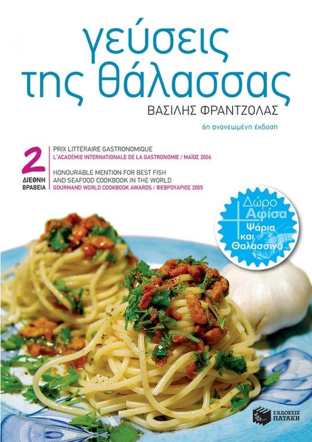 βιβλία μαγειρικής εκδόσεις Πατάκη - γευσεις της θάλασσας εξώφυλλο βιβλιου