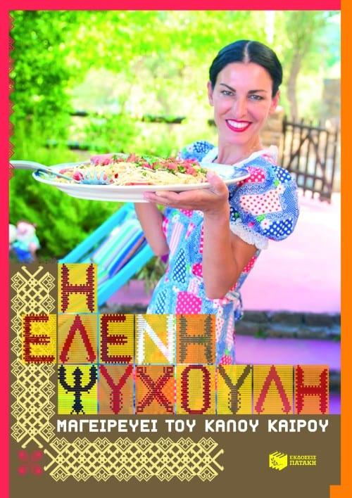 βιβλία μαγειρικής εκδόσεις Πατάκη - Η Ελενη Ψιχούλη μαγειρεύει του καλού καιρού