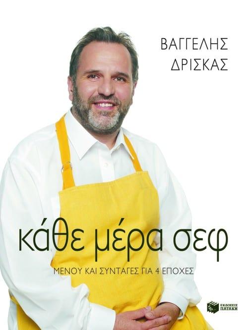 βιβλία μαγειρικής εκδόσεις Πατάκη - Εξωφυλλο βιβλίου Καθε μέρα Σεφ
