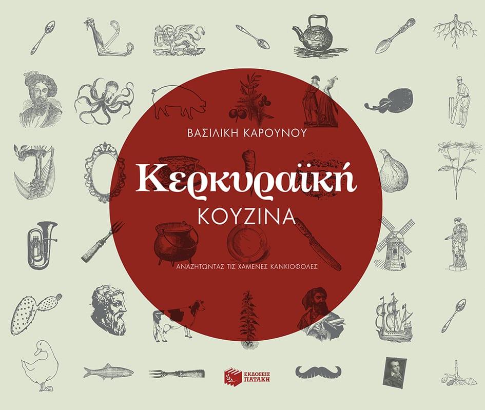 βιβλία μαγειρικής εκδόσεις Πατάκη - εξωφυλλο βιβλίου Κερκυραϊκη κουζίνα