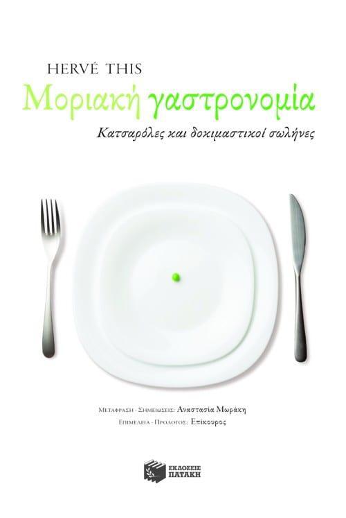 Μοριακή γαστρονομία - εξωφυλλο βιβλίου