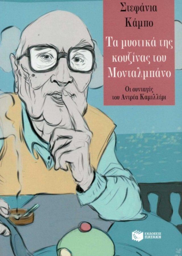 βιβλία μαγειρικής εκδόσεις Πατάκη - Τα μυστικά της κουζίνας του Μονταλμπάνο