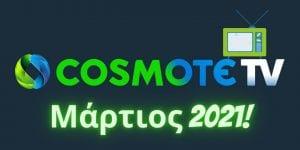 Μάρτιος 2021 cosmote tv