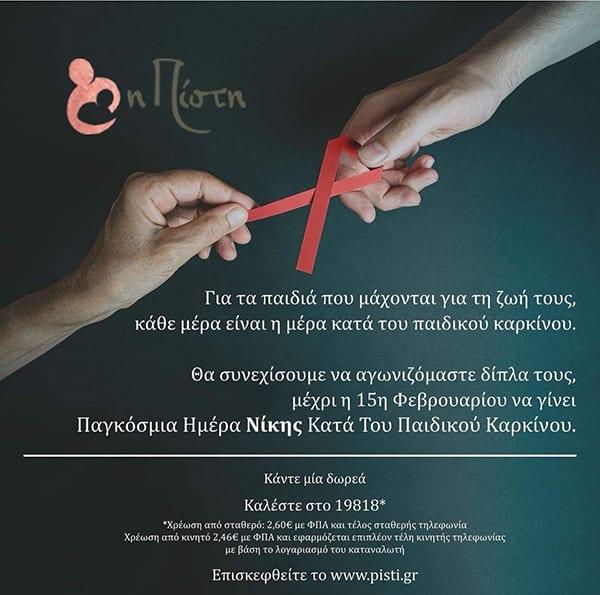 Σύλλογος Πίστη για την Παγκόσμια Ημέρα κατά του Παιδικού Καρκίνου