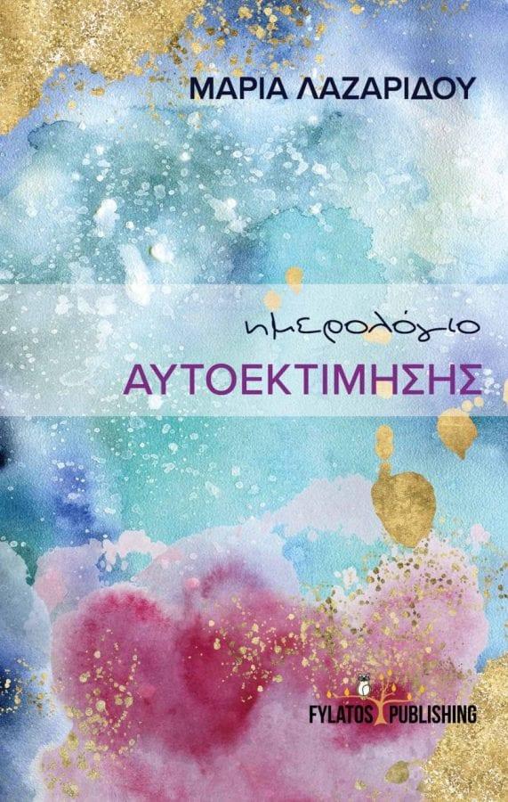 εξωφυλλο βιβλιου ημερολογιο αυτοεκτιμησης