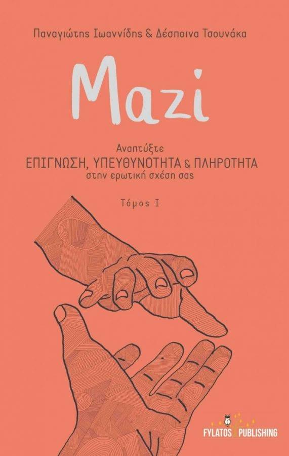 Νέα βιβλία εκδόσεις Φυλάτος - εξωφυλλο βιβλιου Μαζί