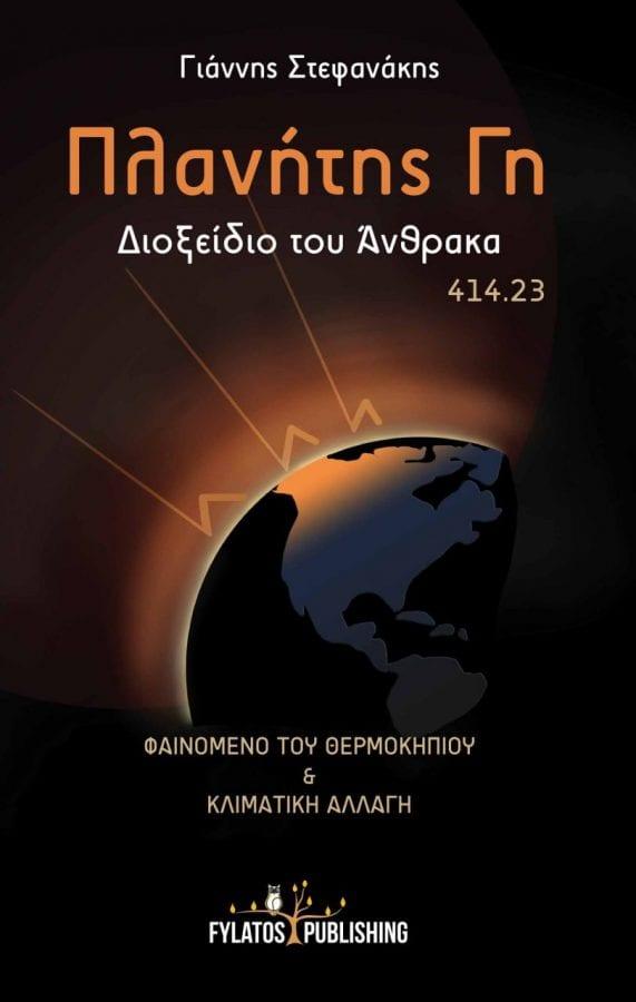 Νέα βιβλία εκδόσεις Φυλάτος - εξωφυλλο βιβλιου Πλανητης γη