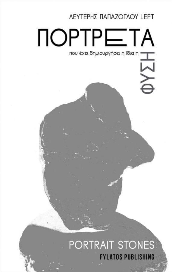 Νέα βιβλία εκδόσεις Φυλάτος - εξωφυλλο βιβλιου Πορτρετα που εχει δημιουργησει η φυση