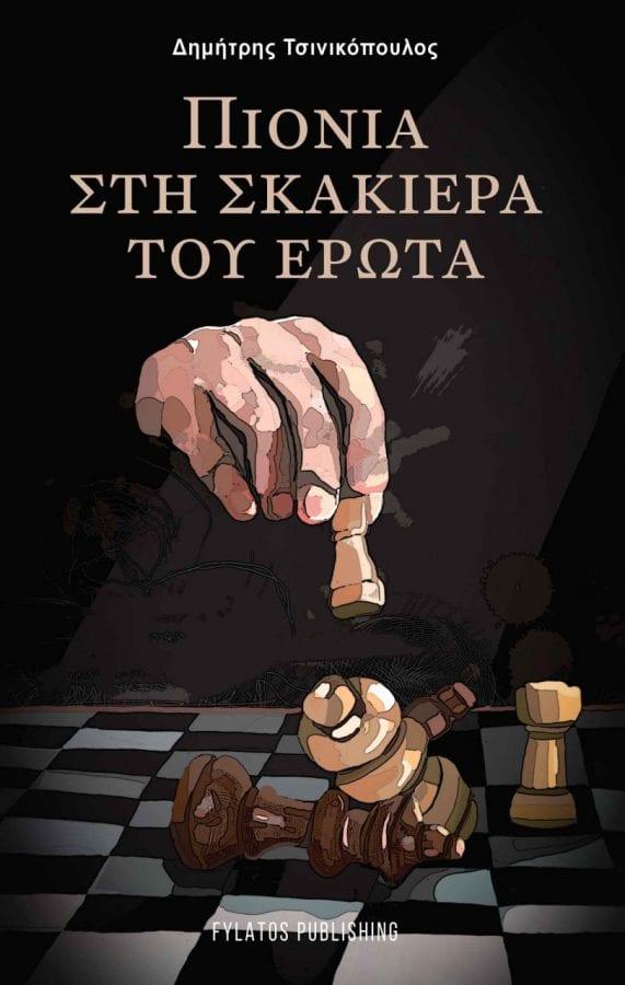 Πιονια στην σκακιερα του ερωτα - εξωφυλλο βιβλιου