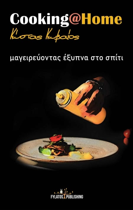 Νέα βιβλία εκδόσεις Φυλάτος - cooking@home