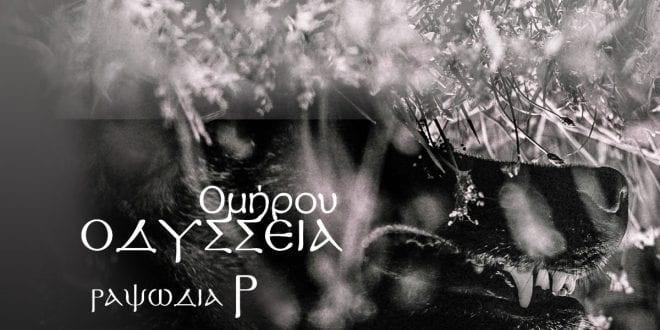 Online διαθέσιμη από το ΚΘΒΕ η Ομήρου Οδύσσεια