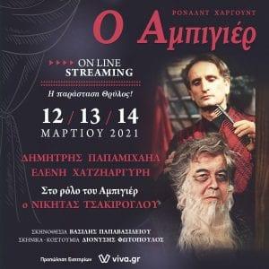 Αφίσα από την online streaming παράσταση ο Αμπιγιέρ