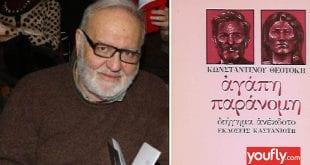Ο Νίκος Κουτελιδάκης, η «Αγάπη παράνομη» και η ΕΡΤ