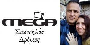 Σε εξώφυλλο η Τσαμπάνη ο Καλκόβαλης και το MEGA για νέα σειρά