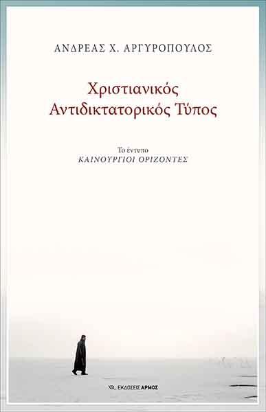 νέα βιβλία εκδόσεις Αρμός - Εξώφυλλο βιβλίου Χριστιανικός Αντιδικτατορικός τυπος