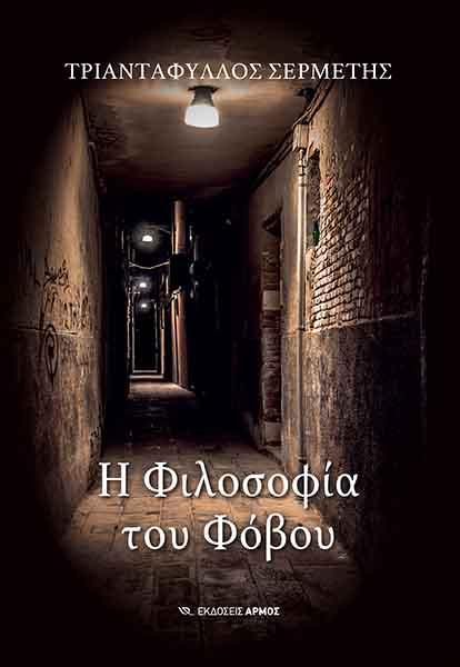 κυκλοφορούν νέα βιβλία από τις εκδόσεις Αρμός - εξώφυλλο βιβλίου Η φιλοσοφία του φόβου