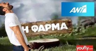 Φάρμα ANT1 Σάκης Τανιμανίδης