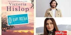 Χαραλαμπόπουλος και Ναυπλιώτου στην νέα σειρά της Βικτόρια Χίσλοπ