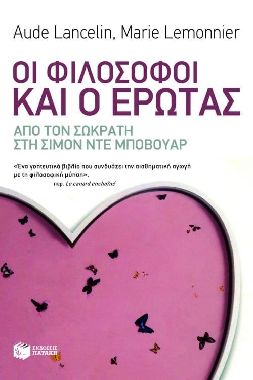 βιβλία από τις εκδόσεις Πατάκη για την αγάπη και τον έρωτα - Εξωφυλλο βιβλιου Οι φιλόσοφοι και ο έρωτας