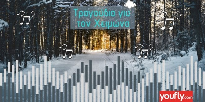 τραγούδια για τον χειμώνα