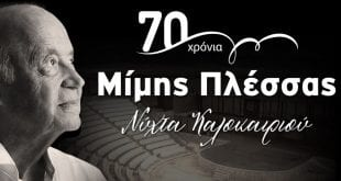 Σε εικόνα ο μουσικός και η αναγραφή 70 χρόνια μίμης πλέσσας