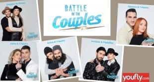 5 ζευγάρια στο Battle of the Couples