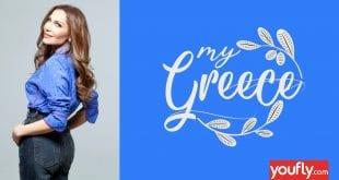 πρεμιέρα My Greece Δέσποινα Βανδή
