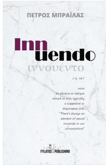 Νέα βιβλία εκδόσεις Φυλάτος - innuendo εξωφυλλο βιβλιου