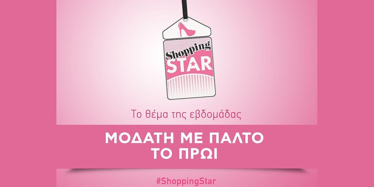 8/2 Shopping Star
