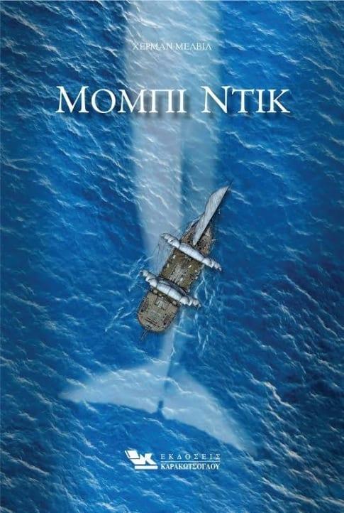 βιβλία που πρέπει να διαβάσεις - εξώφυλλο βιβλίου Μόμπι Ντικ