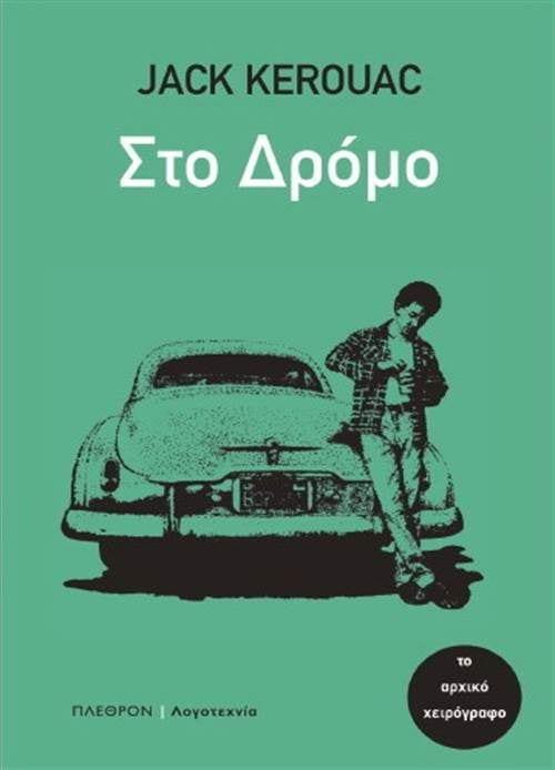 εξώφυλλο βιβλίου Στο δρόμο