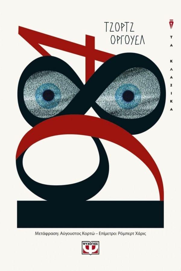 βιβλία που πρέπει να διαβάσεις - εξωφυλλο βιβλίου 1984 του Τζωρτζ Όργουελ