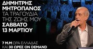 on demand συναυλία Δημήτρης Μητροπάνος