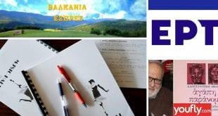 ΕΡΤ ελληνική μυθοπλασία νέες σειρές