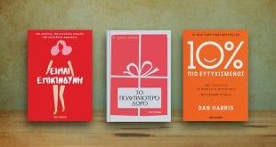 Τρία νέα βιβλία εκδόσεις Key Books