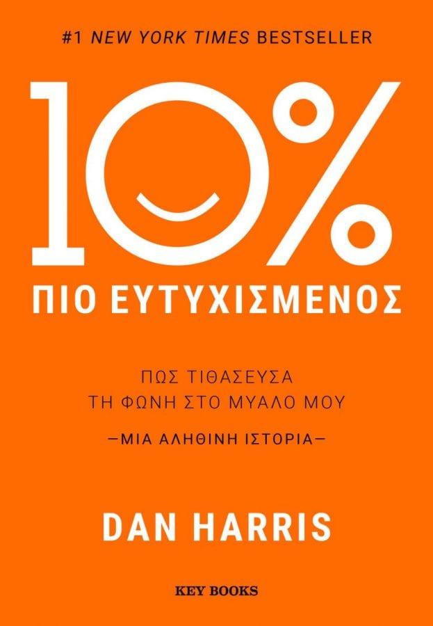 10% πιο ευτυχισμένος είναι ένα από τα Τρία νέα βιβλία που θα κυκλοφορήσουν από τις εκδόσεις Key Books