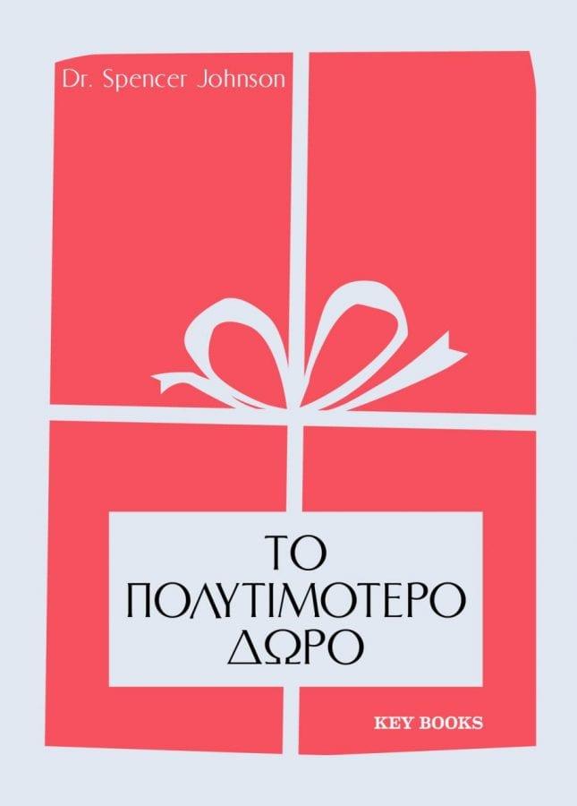 εξωφυλλο βιβλίου Το πολυτιμότερο δώρο - ένα από τα Τρία νέα βιβλία που θα κυκλοφορήσουν από τις εκδόσεις Key Books