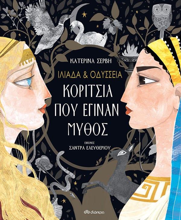 εξωφυλλο βιβλίου Ιλιάδα και Οδύσσεια Κορίτσια που έγιναν μύθος