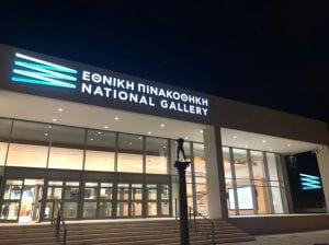 Εξωτερική άποψη της Εθνικής Πινακοθήκης