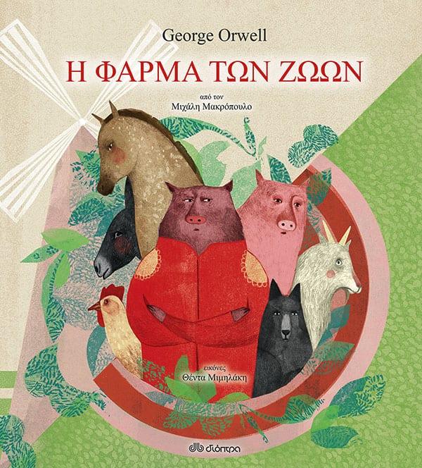 Παγκόσμια Ημέρα Παιδικού Βιβλίου εκδόσεις Δίοπτρα - εξώφυλλο Η Φάρμα των ζώων