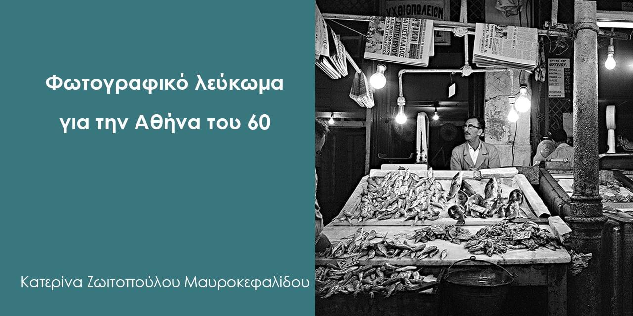 Κατερίνα Ζωιτοπούλου Μαυροκεφαλίδου φωτογραφικό λεύκωμα Αθήνα