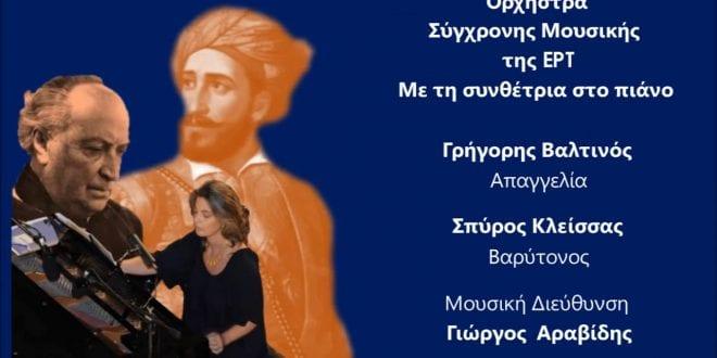 Το συμφωνικό έργο της Πηγής Λυκούδη Μακρυγιάννης
