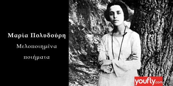 Μαρία Πολυδούρη μελοποιημένα ποιήματα