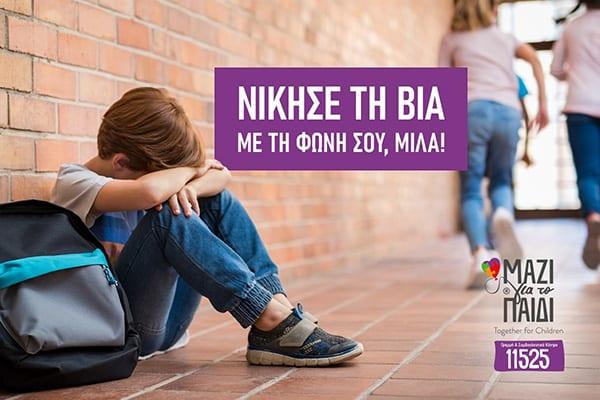 η ενωση Μαζί για το Παιδί μας ενημερωνει για την Ενδοσχολική βία