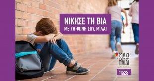 η ενωσηαΜαζί για το Παιδί Ενδοσχολική βία Μαζί για το Παιδί ενημερώνει για την Ενδοσχολική βία