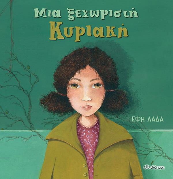 εξώφυλλο βιβλίου Μια ξεχωριστή Κυριακή - Παγκόσμια Ημέρα Παιδικού Βιβλίου εκδόσεις Δίοπτρα