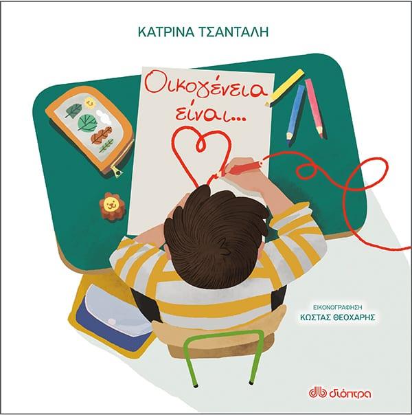 εξώφυλλο παιδικού βιβλίου Οικογένεια είναι
